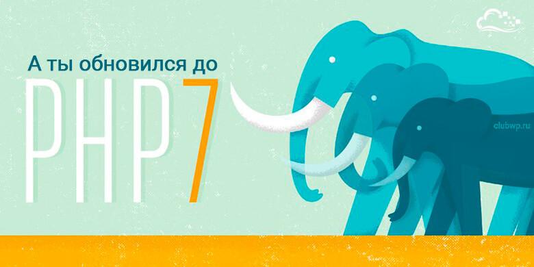 Проверка тем и плагинов WordPress на совместимость с PHP 7