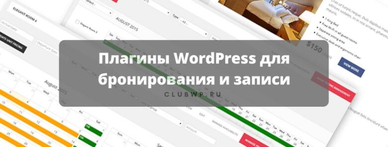 Плагины WordPress для онлайн бронирования и записи на приём