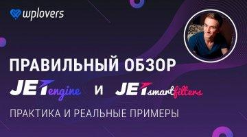 Правильный обзор JetEngine и JetSmartFilters, дополнений для Elementor, на реальном примере