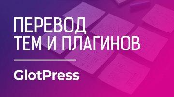 Перевод плагинов и тем в WordPress