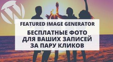 Обзор плагина Featured Image Generator - бесплатные фото для ваших записей в два клика!
