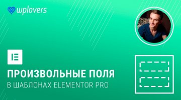 Произвольные поля WordPress в шаблонах Elementor на примере ACF (Advanced Custom Fields)