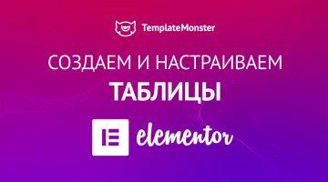Как создать и настроить таблицы на WordPress с конструктором Elementor