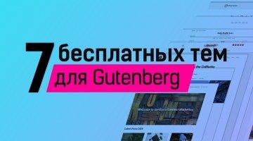 7 бесплатных тем с поддержкой Gutenberg
