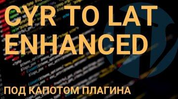 Плагин Cyr to Lat enhanced 3.5 для транслитерации - разбор кода - Под капотом