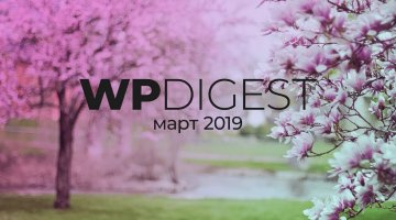 WP digest. Март 2019. Что было нового?