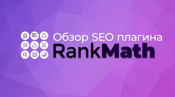 Обзор плагина SEO RankMath
