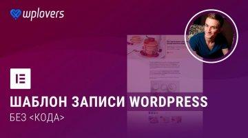 Как сделать шаблон записи WordPress плагином Elementor Pro без кода