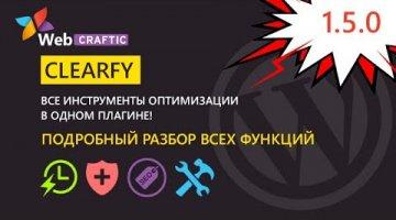 Webcraftic Clearfy 1.5.0 полный обзор всех функций и настройка плагина