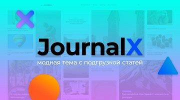 Обзор темы Journal X. Журнальная тема от WPShop