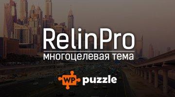 Обзор тема RelinPro. Многоцелевая тема от WP Puzzle