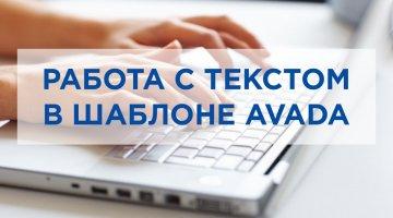 Работа с контентом в шаблоне AVADA (Урок №1)