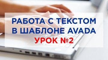 Работа с контентом в шаблоне AVADA (Урок №2)