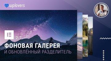 Elementor 2.7 - фоновая галерея и новые разделители