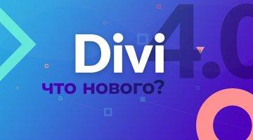 Что нового Divi 4.0?