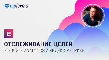 Отслеживание нажатия кнопок и заполнения форм Elementor в Google Analytics и Яндекс Метрика