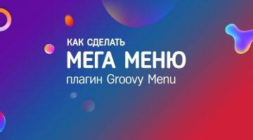 Мега меню на сайте c помощью плагина Groovy Menu