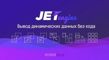 Обзор JetEngine - плагина для вывода данных без кода